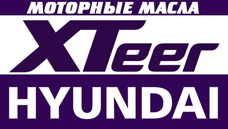 масло моторное xteer hyundai